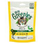 [猫用グリニーズ]歯磨き用専用スナックは子猫が丸呑みして危険?口コミから歯磨き効果と成分・副作用、通販最安値を検証